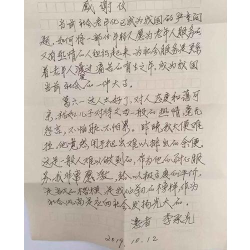 李先生的感谢信
