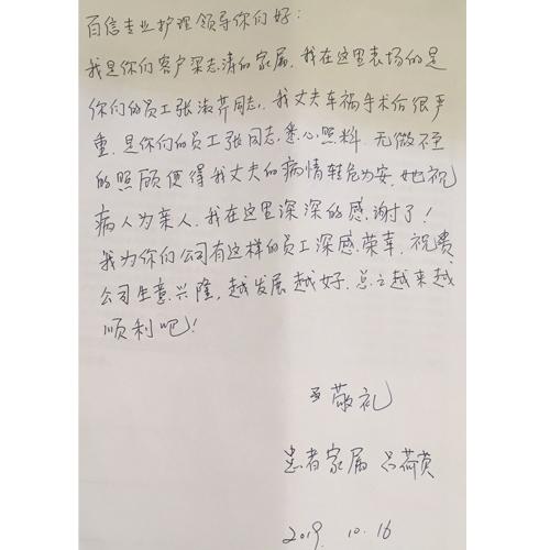 梁先生的感谢信