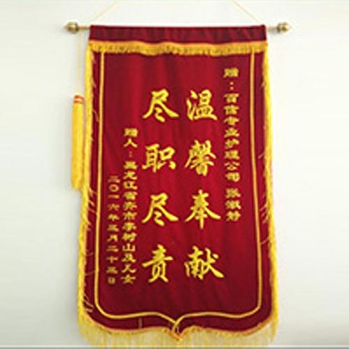 李先生及儿女送来的锦旗