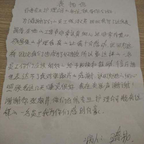 患者手写感谢信 表扬公司护理人员
