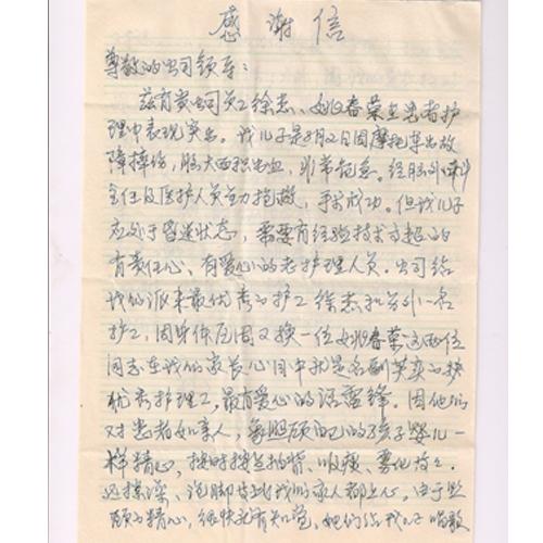 邹先生的感谢信